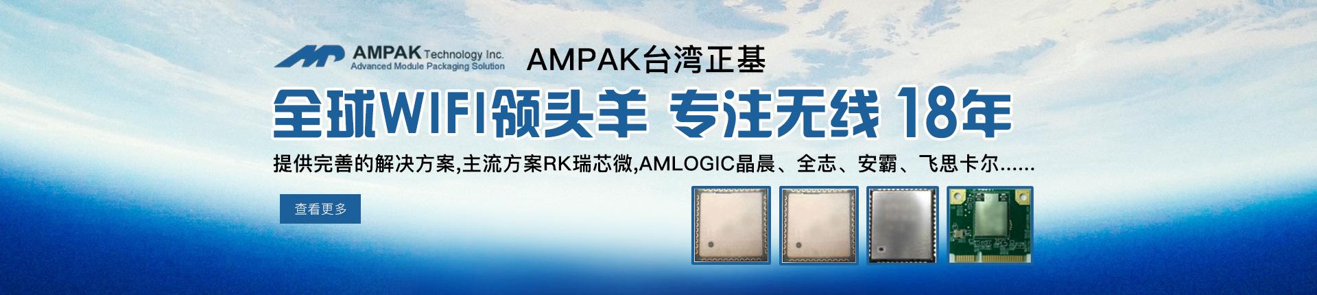AMPAK正基授权代理,AMPAK大陆代理商正基厂家授权一级代理商