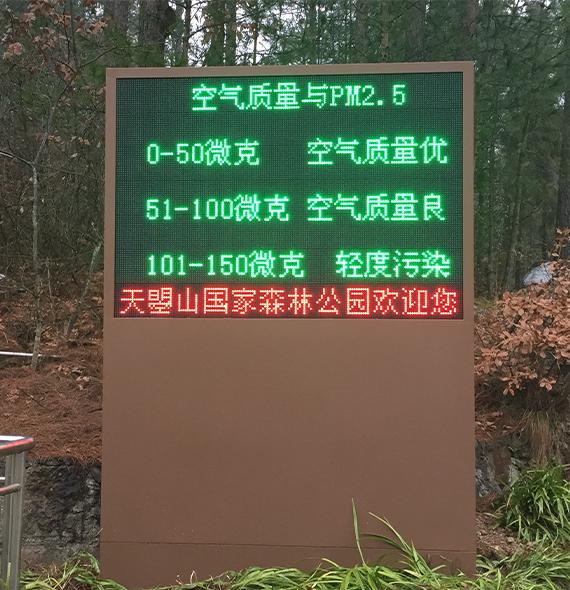 大气环境监测