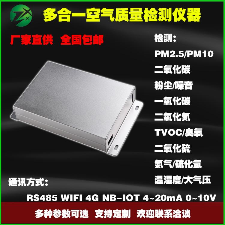 多参数环境检测仪   ZX7002-DCS