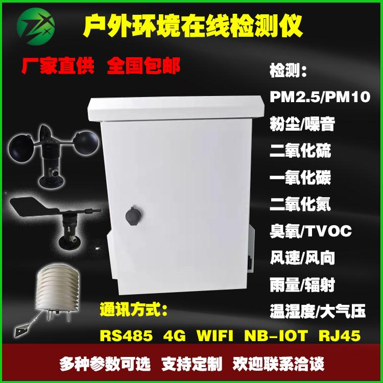 大气环境监测仪  ZX-AQI-L