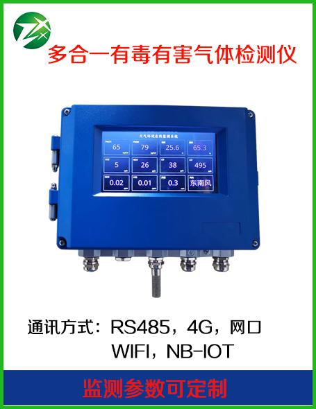 多合一有毒有害气体检测仪