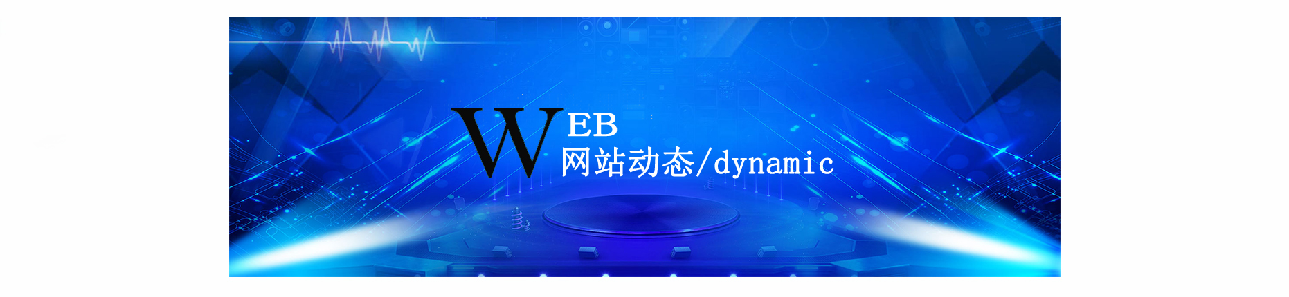 深圳厚达企业网站动态